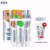 SENSODYNE 舒适达 多效护理家庭装牙膏 100g*3支(赠牙膏 20g*2支+帆布包1个)