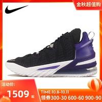 NIKE耐克男鞋篮球鞋2020秋季新款詹姆斯LBJ18 运动鞋CQ9284-004