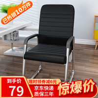 舒客艺家 办公椅职员椅会议椅