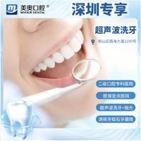 深圳专享 美奥口腔  超声波洗牙 +抛光