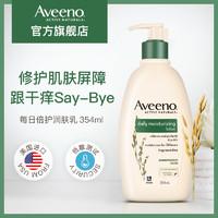 (专享)Aveeno保湿滋润补水秋冬护肤燕麦身体乳润肤乳354ml