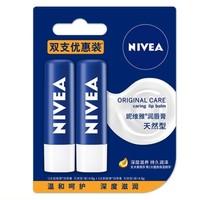聚划算百亿补贴:NIVEA 妮维雅 天然型润唇膏双支装 4.8g*2