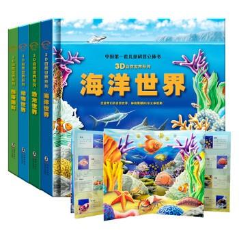 《儿童科普立体书3D自然世界》全套4册