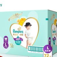 Pampers 帮宝适 一级系列 婴儿拉拉裤 L72片 *3件