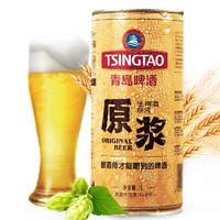 TSINGTAO 青岛啤酒 原浆啤酒 1L