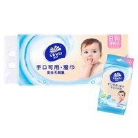 维达 婴儿手口可用 湿巾 20片装 *8包