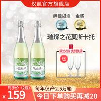 汉凯莫斯卡托气泡酒非香槟酒起泡酒甜白葡萄酒高档酒果酒送香槟杯