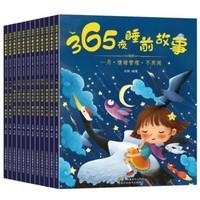 《365夜亲子阅读童话故事书》