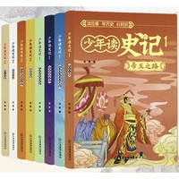《少年读史记》青少年版 套装全8册