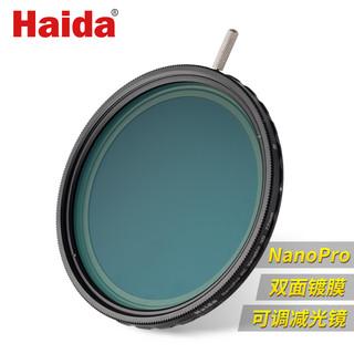 Haida海大NanoPro镀膜可调ND12-400减光镜52/55/58/62/67/72/77/82mm中灰密度镜适佳能尼康索尼单反摄影滤镜