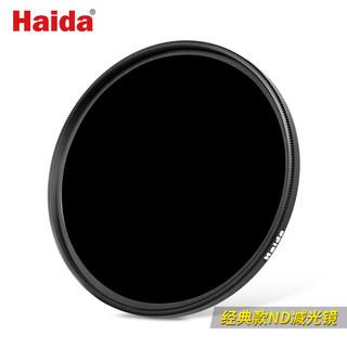 Haida海大滤镜ND减光镜无镀膜67/72/77/82mm适佳能尼康索尼镜头
