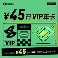 促销活动:QQ音乐 VIP半年卡 (签到多送6个月VIP)