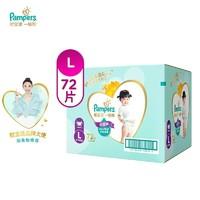 Pampers 帮宝适 婴儿纸尿裤 L72片 *2件