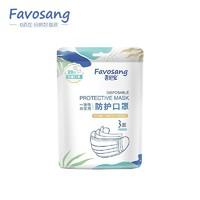 Favosang 喜舒安 儿童一次性防护口罩 20片