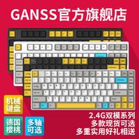 GANSS高斯 ALT 83G GS 87G双模有线2.4G打字办公机械键盘干电池
