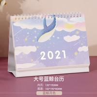 墨苒 2021创意日历简约办公桌面摆件台历计划本 蓝鲸月色-大号 *2件