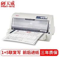 天威 PR-730K 针式打印机