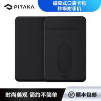 PITAKA 磁吸卡夹 银行信用卡套个性地铁门禁身份证卡包名片夹 卡夹(可装2卡)