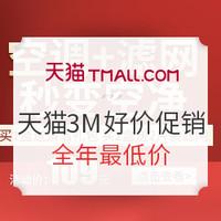 必看活动:天猫 3M 净化 店铺好价促销