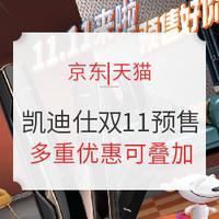 21日0点、必看活动:京东 | 天猫 凯迪仕品牌双11预售专场