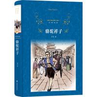 骆驼祥子/经典译林(新版)