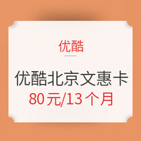 限北京地区:优酷北京文惠卡13个月