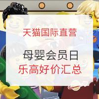 促销活动:天猫国际官方直营 母婴会员日 乐高专场