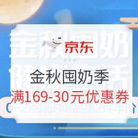 促销活动:京东  金秋囤奶季
