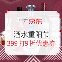 促销活动: 京东超市 酒水重阳节