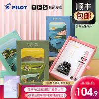 2020限定新款首发 意式风情 日本PILOT/百乐78G钢笔限定礼盒套装学生用成人练字男士女士送礼百乐墨水笔78G+