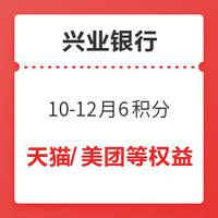 兴业银行  10-12月活力6积分