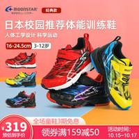 Moonstar月星 2020年新款 儿童运动鞋男童鞋女童跑步鞋中大童平衡车鞋小学生鞋子 红色 内长23cm