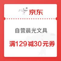 优惠券码:京东商城  自营晨光文具指定单品 满129减30元券