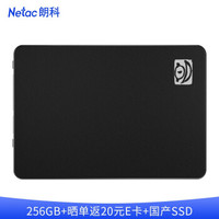 Netac 朗科 256GB SSD固态硬盘 SATA3.0接口 国产自主主控及存储颗粒