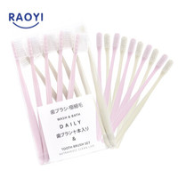 RAOYI 家用牙刷组合装 粉米10支 *3件