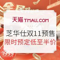 21日0点、双11预售、必看活动:天猫 芝华仕官方旗舰店 双11预售