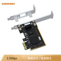 COMFAST CF-P25千兆游戏网卡PCI-E 2.5Gbps台式机电脑内置有线网卡 2500M网口扩展 自适应以太网卡网络适配器