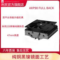 利民Thermalright AXP90 FULL BACK 双平台金属背板纯铜黑镍 47mm