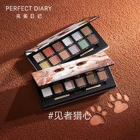 考拉海购黑卡会员:Perfect Diary 完美日记 探险家十二色眼影盘 (多色可选) *2件