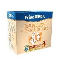 88VIP:Friso 美素佳儿 幼儿配方奶粉 3段 盒装 1200g *3件