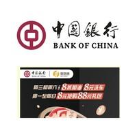 移动专享:中国银行 X 一路通 车主权益大升级