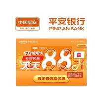 微信专享:平安银行 X 名创优品  微信支付优惠