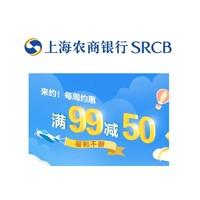 移动专享:限上海地区 上海农商银行 X 家乐福  周末专享优惠