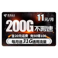 京东PLUS会员:中国电信 乘风卡 电话卡/流量卡 低至11元/月 31G国内通用