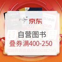 促销活动:京东 图书大牌周 自营图书