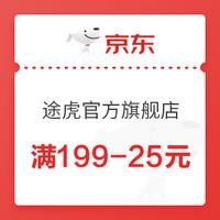 必领神券:京东商城 途虎官方旗舰店 汽车养护套餐