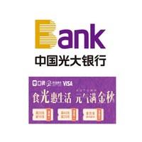 移动专享:光大银行 X 口碑 食光惠生活