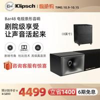 杰士(Klipsch) Bar48 回音壁音响5.1声道家庭影院音响 5.1套装(Bar48+Surround3)