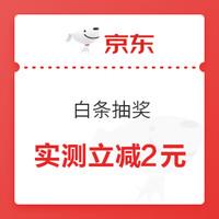 移动专享:京东 白条抽奖 实测立减2元