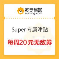 苏宁易购 Super专属购物津贴 活动持续到年底
